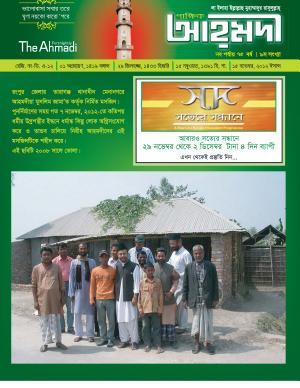 পাক্ষিক আহ্মদী - নব পর্যায় ৭৫বর্ষ | ৯বম সংখ্যা | ১৫ই নভেম্বর, ২০১২ইং | The Fortnightly Ahmadi - New Vol: 75 - Issue: 9 - Date: 15th November 2012