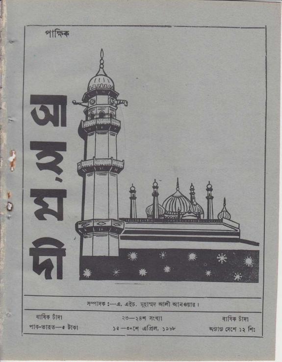 পাক্ষিক আহ্মদী - নব পর্যায় ২১ বর্ষ | ২৩তম ও ২৪তম সংখ্যা | ১৫ই ৩০শে এপ্রিল, ১৯৬৮ইং | The Fortnightly Ahmadi - New Vol: 21 Issue: 23 & 24 - Date: 15th & 30th April 1968