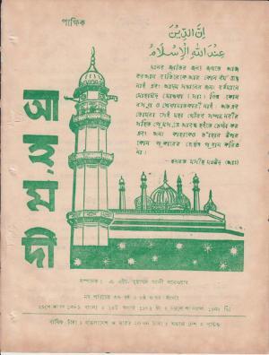 পাক্ষিক আহ্মদী - নব পর্যায় ৩৬ বর্ষ | ৬ষ্ঠ ও ৭ম সংখ্যা | ৩১শে জুলাই ও ১৫ আগস্ট, ১৯৮২ইং | The Fortnightly Ahmadi - New Vol: 36 Issue: 06 & 07- Date: 31st July & 15th August 1982