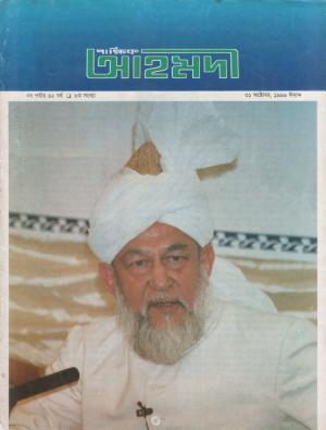 পাক্ষিক আহ্মদী - নব পর্যায় ৬২ বর্ষ | ৮ম সংখ্যা | ৩১শে অক্টোবর ১৯৯৯ইং | The Fortnightly Ahmadi - New Vol: 62 Issue: 08 Date: 31st October 1999
