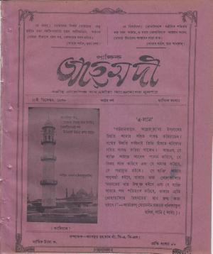 পাক্ষিক আহ্মদী - ০৮ বর্ষ | ২২তম সংখ্যা | ১৫ই ডিসেম্বর ১৯৩৮ইং | The Fortnightly Ahmadi - Vol: 08 Issue: 22 Date: 15th December 1938