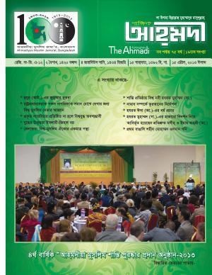 পাক্ষিক আহ্মদী - নব পর্যায় ৭৫বর্ষ | ১৯তম সংখ্যা | ১৫ই এপ্রিল, ২০১৩ইং | The Fortnightly Ahmadi - New Vol: 75 - Issue: 19 - Date: 15th April 2013
