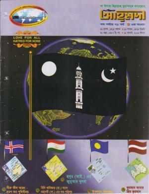 পাক্ষিক আহ্মদী - নব পর্যায় ৭১ বর্ষ | ৩য় সংখ্যা | ১৫ই আগস্ট ২০০৮ইং | The Fortnightly Ahmadi - New Vol: 71 Issue: 3 Date: 15th August 2008