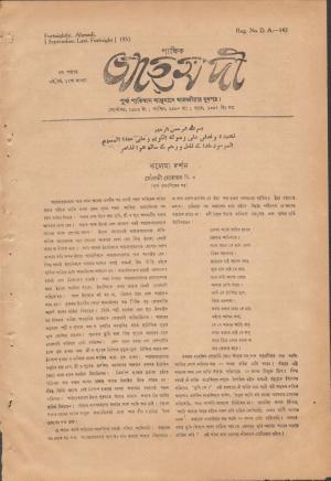 পাক্ষিক আহ্মদী - নব পর্যায় ০৬ বর্ষ   ১২তম সংখ্যা । ৩০শে সেপ্টেম্বর ১৯৫৩ইং   The Fortnightly Ahmadi - New Vol: 06 Issue: 12 Date: 30th September 1953