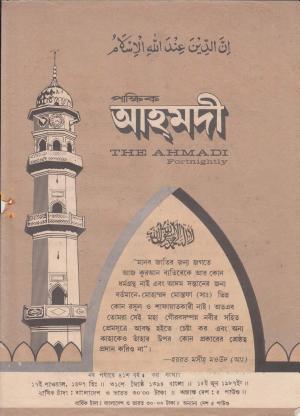 পাক্ষিক আহ্মদী - নব পর্যায় ৪১ বর্ষ | ৩য় সংখ্যা । ১৫ই জুন ১৯৮৭ইং | The Fortnightly Ahmadi - New Vol: 41 Issue: 03 Date: 15th June 1987