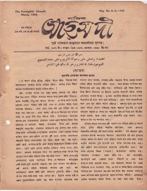 পাক্ষিক আহ্মদী - নব পর্যায় ০৫ বর্ষ | ৫ম সংখ্যা । ৬ই মার্চ ১৯৫২ইং | The Fortnightly Ahmadi - New Vol: 05 Issue: 05 Date: 06th March 1952