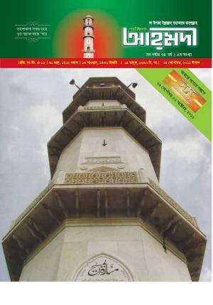 পাক্ষিক আহ্মদী - নব পর্যায় ৭৪বর্ষ | ৫ম সংখ্যা | ১৫ই সেপ্টেম্বর, ২০১১ইং | The Fortnightly Ahmadi - New Vol: 74 - Issue: 5 - Date: 15th September 2011